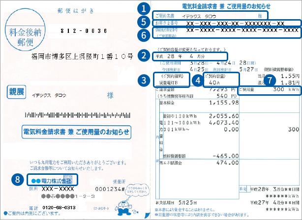 九州 電力 お客様 番号
