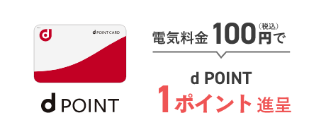 電気料金100円(税込)でd POINT 1ポイント進呈