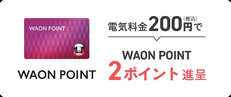 電気料金200円(税込)でWAON POINT 2ポイント進呈