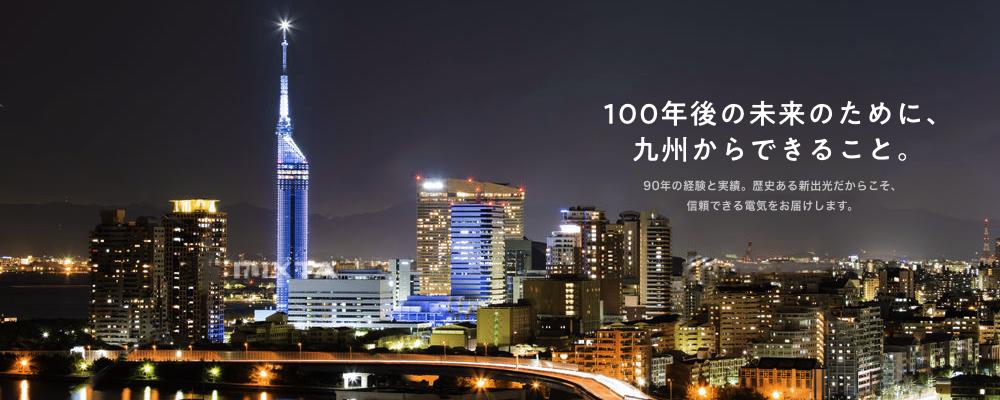 100年後の未来のために、九州からできること。
